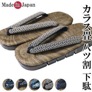下駄 メンズ 日本製 紳士用 八ツ割 カラス畳 下駄 げた 厚底 オリジナル|himeka-wa-samue