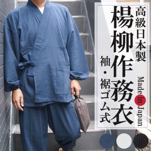 作務衣 夏用 日本製 楊柳作務衣 袖・裾ゴム式 M/L/LL 作務衣|himeka-wa-samue