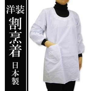 割烹着 洋装 白 着物用  日本製 M/L かっぽう着|himeka-wa-samue