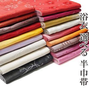 浴衣 帯 レディース 選べる 半巾帯 大幅値下げ