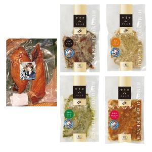 ひものdeフレンチ4種と銀鱈みりんセット(全国送料無料)|himenomikoto|02