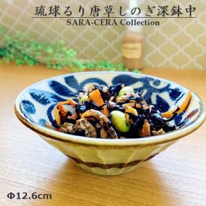 琉球るり唐草 しのぎ深鉢 中 12.6cm 和食器 日本製 美濃焼