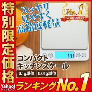 キッチンスケール デジタル 3kg [Latuna] デジタルスケール スケール 0.1g単位 キッ...