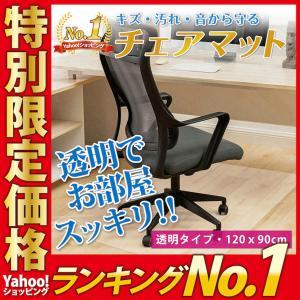 チェアマット 透明 120x90cm 椅子 【国際標準規格準拠】 チェア マット 床保護マット デス...