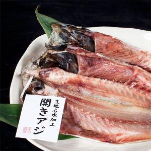 特選・開きアジ 黒部名水仕上げ(全長20cm完全保障)|himono-takaokaya