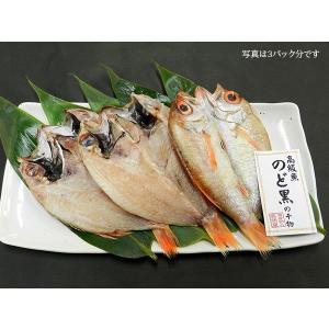 のど黒の干物 真空パック1匹入 himono-takaokaya