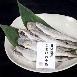 こまいの干物 北海道産 Sサイズ 9〜10匹|himono-takaokaya