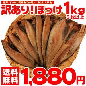 送料無料 干物 ホッケ ほっけ 干物 約1kg 5枚以上 訳あり わけあり ワケアリ 特大 肉厚 ギフト|himono-ya