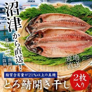 干物 とろさば 2枚セット 沼津 サバ 鯖 詰め合わせ グルメ ギフト プレゼント|himono-ya