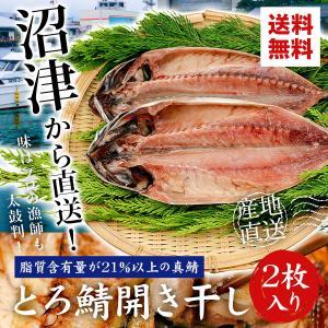 干物 とろさば 2枚セット 沼津 サバ 鯖 詰め合わせ グルメ ギフト プレゼント 送料無料|himono-ya