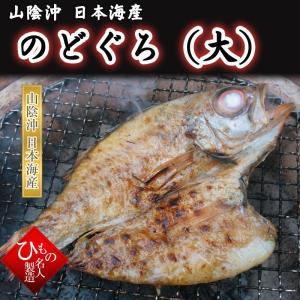 のどぐろ(アカムツ)大150g 干物(単品) 山陰沖日本海産(鳥取県・島根県産)