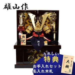 五月人形 兜 収納飾り 【雄山作】 茜8号兜 526249|hinanokoei