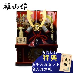五月人形 兜 収納飾り 【雄山作】 景福8号兜 526253|hinanokoei