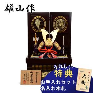 五月人形 兜 収納飾り 【雄山作】 竹雀之兜10号 527237|hinanokoei