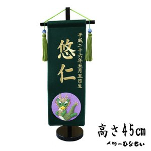 五月人形 男の子 名前旗【5A-15「G」】刺繍  生年月日 名入れ 人気でおしゃれな5月人形|hinaseipro