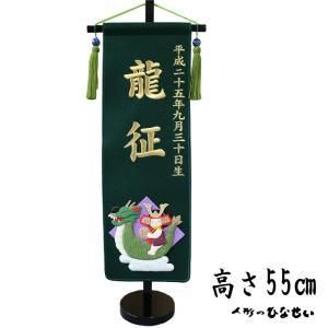 五月人形 名前旗 刺繍【5A-18「G」】男の子 生年月日 名入れ 人気 おしゃれ 5月人形 hinaseipro