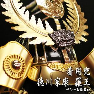 徳川家康 五月人形 高級な【兜飾り 着用 羅王 90cm】人気でおしゃれ 5月人形|hinaseipro