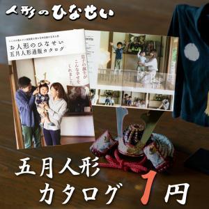 五月人形カタログ|hinaseipro