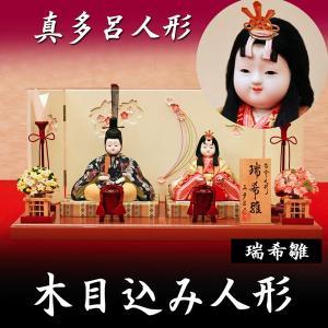 木目込み 瑞希雛|親王タイプ 平飾り 雛人形
