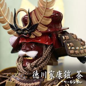 鈴甲子雄山作 徳川家康鎧 茶   サイズ:間口85cm × 奥行き65cm × 高さ126cm  付...