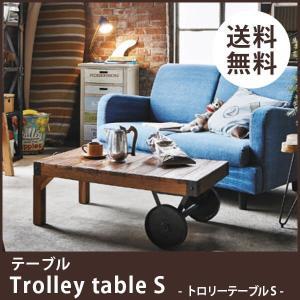 トロリーテーブル90 ×50cm