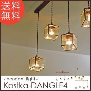 ペンダントライト アンティーク ガラス LED Kostka-DAN-GLE