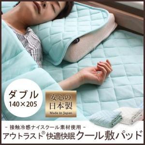 アウトラスト ナイスクール使用 快適快眠クール敷パッド【日本製】 ダブルサイズ140×205