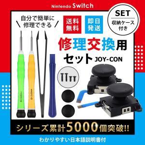 Switch 修理 スイッチ 修理キット ジョイコン スティック ジョイスティック 交換用 修理パーツ 工具セット|hinatainc