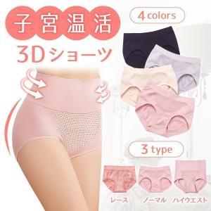 子宮温活 ヒップアップ ショーツ パンツ 冷え性 冷え防止 あたたか 3D構造 蜂巣状 重ね履き 美尻 子宮温活3Dショーツ hinatainc