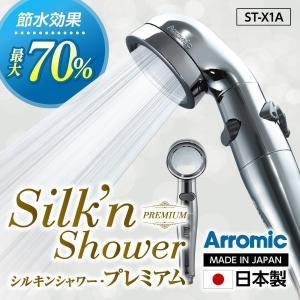 アラミック Arromic 節水シャワーヘッド 節水 手元ストップ シルキンシャワープレミアム 日本製 ST-X1A hinatainc