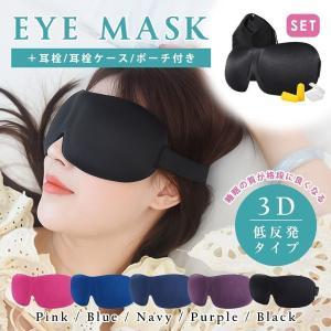 アイマスク 3D 睡眠  安眠 遮光 立体型 低反発 シルク質感 疲れ目対策 安眠 寝る トラベルグッズ 旅行用品 出張 hinatainc