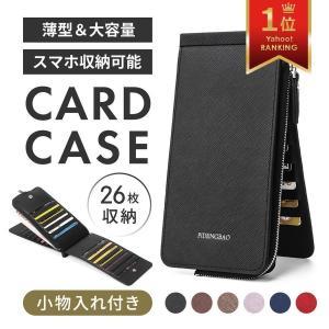 カードケース カード入れ メンズ 男性用 大容量 大量収納 たっぷり収納 薄型 コンパクト ファスナーポケット付き 整理 スマホ ケース hinatainc