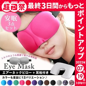 アイマスク 3D 睡眠  安眠 遮光 立体型 低反発 シルク質感 鼻あり ピロー付き 耳栓付き