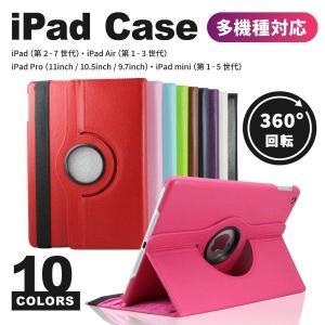 iPad ケース カバー Pro 11inch Air3 Air2 Air mini5 mini4 10.5inch 360度回転タイプ PU レザー スタンド|hinatainc