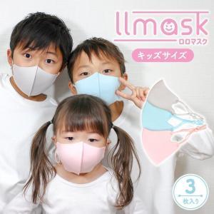 冷感 マスク 子供用 洗える キッズマスク 3枚入 抗菌 不繊維 紐調整 PM2.5 花粉 銀イオン...