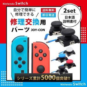 Switch 修理 スイッチ 修理キット ジョイコン スティック ジョイスティック 交換用 修理パーツ 2個セット|hinatainc