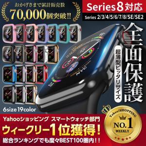 Apple Watch アップルウォッチ フルカバーケース Series5 Series4 Seri...