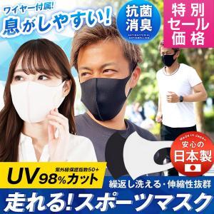 スポーツマスク 冷感 夏用 日本製 メンズ 洗えるマスク 抗菌防臭 マスク UV 洗える 夏 小さめ...