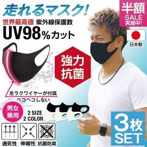 スポーツマスク 冷感 夏用 日本製 メンズ 洗えるマスク 抗菌 マスク UV 洗える 夏 小さめ 大...