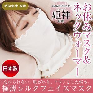 シルクマスク 就寝 おやすみマスク 日本製 フェイスマスク ネックウォーマー シルク 美容