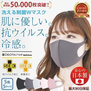 洗えるマスク 日本製 夏用 マスク 日本製 洗える 抗菌 夏 スポーツマスク 小さめ 大きめ 冷感|hinatajapan