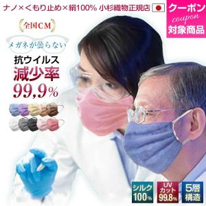 小杉織物 マスク N95 日本製 メガネ 絹 洗えるマスク ナノファイバー シルク メガネが曇らない 大きめ 小さめ メンズ 女性用 無地|hinatajapan