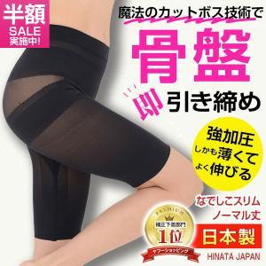 ガードル 骨盤 骨盤矯正 補正下着 ハード お腹引き締め 日本製 40代 30代 骨盤矯正 送料無料