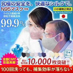 小杉織物 マスク 日本製 N95 絹 洗えるマスク シルク 抗菌 抗ウイルス 大きめ 小さめ メンズ 女性用|hinatajapan