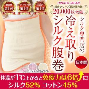 【遂に完成!自社開発】 絹52%、綿45%の黄金比率の究極の腹巻  MADE IN JAPAN プレ...