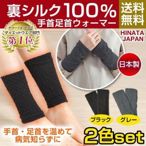 足首ウォーマー レッグウォーマー 冷えとり  冷えとり靴下 冷え性対策 シルク 日本製 靴下 冷え ...