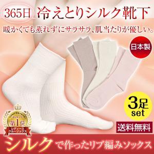 靴下 シルク 日本製 レディース セット 綿 ソックス 冷えとり靴下 シルク靴下 冷え取り 白 ピン...