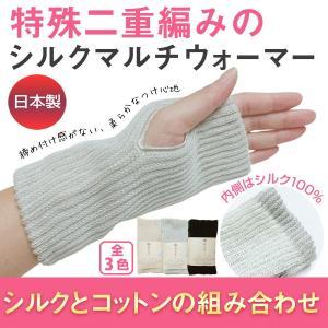 シルク 手袋 日本製 レディース ハンドウォーマー スマホ対応 絹 冷え取り 指穴あき