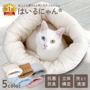 ペットベッド 猫 猫用布団 ペット用 布団 ねこのおふとん「はいるにゃん」小型犬 犬 ネコ マット ...