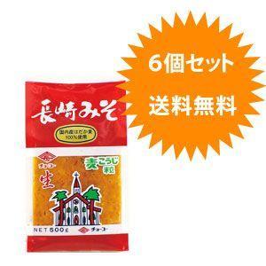 【送料込価格!】 チョーコー醤油 長崎みそ 1kg×6個セット
